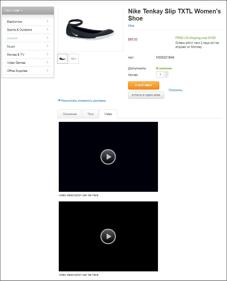 CS-Cart insert video on product page