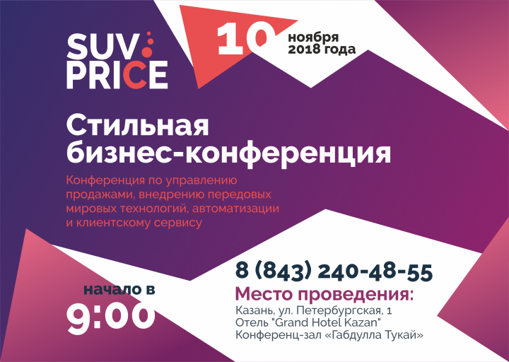 suv price conference