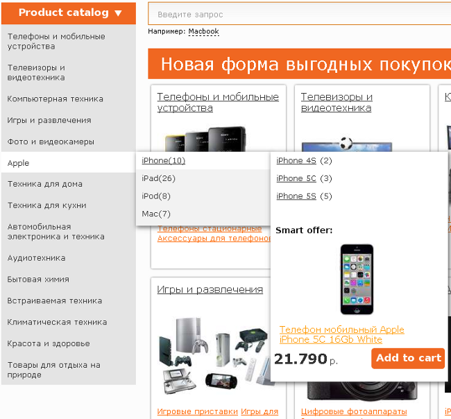 Product offer in a side menu