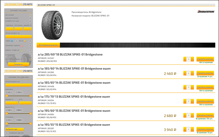 sell tyres online