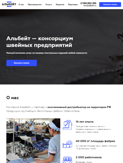 Albeit — website for the clothing manufacture